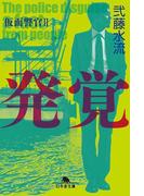 発覚 仮面警官II