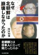 なぜ北朝鮮は崩壊しなかったのか