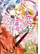 巫女姫様と千年の恋(イラスト簡略版)(ルルル文庫)