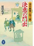 冷や飯喰い怜三郎 決意の門出(学研M文庫)