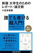 新版 大学生のためのレポート・論文術(講談社現代新書)