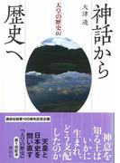 天皇の歴史(1) 神話から歴史へ