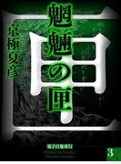 魍魎の匣(3)(電子百鬼夜行)