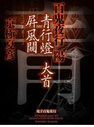 【期間限定価格】百鬼夜行 陽(1) 【電子百鬼夜行】