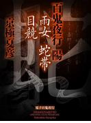 【期間限定価格】百鬼夜行 陽(3) 【電子百鬼夜行】