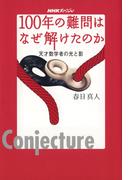 NHKスペシャル 100年の難問はなぜ解けたのか―天才数学者の光と影(NHKスペシャル)