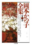 岡本かの子全集(12)(ちくま文庫)