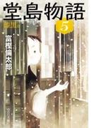 堂島物語5 - 漆黒篇(中公文庫)