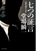 七つの証言 - 刑事・鳴沢了外伝