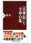 『古事記』と壬申の乱(PHP新書)