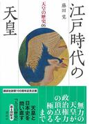 天皇の歴史(6) 江戸時代の天皇