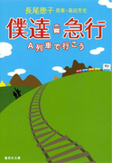僕達急行 A列車で行こう(集英社文庫)