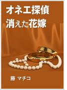 オネエ探偵 消えた花嫁