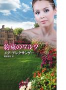 約束のワルツ(ハーレクイン・ヒストリカル・スペシャル)