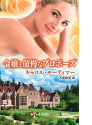 令嬢と傲慢なプロポーズ(ハーレクイン・ヒストリカル・スペシャル)