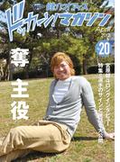 健介オフィス ドッカーン!マガジンNo.20