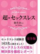 超★セックスレス【完全版】(girls pocket book)