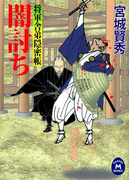 将軍舎弟隠密帳 闇討ち(学研M文庫)