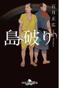 島破り(幻冬舎時代小説文庫)