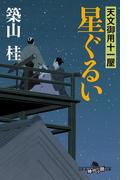 天文御用十一屋 星ぐるい(幻冬舎時代小説文庫)