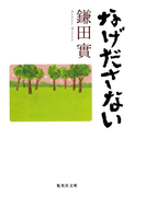 なげださない(集英社文庫)