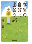 本当の自分に出会う旅(集英社文庫)