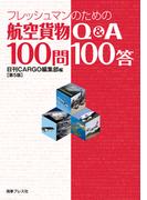 「フレッシュマンのための航空貨物Q&A 100問100答」第5版