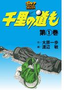 千里の道も(1)(ゴルフダイジェストコミックス)