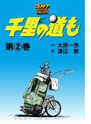 千里の道も(2)(ゴルフダイジェストコミックス)