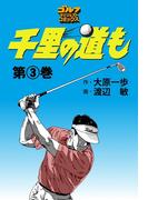 千里の道も(3)(ゴルフダイジェストコミックス)