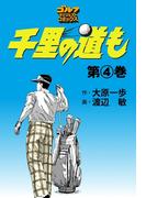 千里の道も(4)(ゴルフダイジェストコミックス)