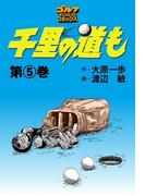 千里の道も(5)(ゴルフダイジェストコミックス)
