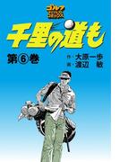 千里の道も(6)(ゴルフダイジェストコミックス)