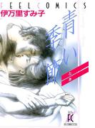青い季節(とき)(フィールコミックス)