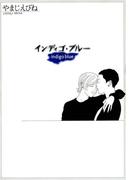 インディゴ・ブルー(フィールコミックス)