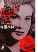 クリスタル・ローズ(フィールコミックス)