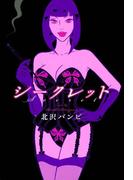 シークレット ―エロスの伝道師・魔子様、降臨―(フィールコミックス)