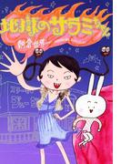 地獄のサラミちゃん(祥伝社コミック文庫)