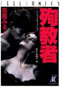 殉教者(フィールコミックス)