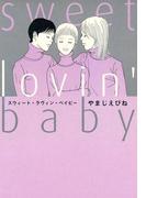 sweet lovin' baby(フィールコミックス)