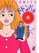 ドドンパな愛(フィールコミックス)