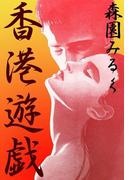 香港遊戯(フィールコミックス)