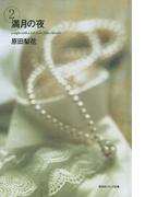 満月の夜 (2)(祥伝社コミック文庫)