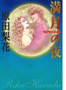 満月の夜 SPECIAL(フィールコミックス)