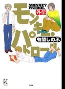 モンキー・パトロール 外伝(フィールコミックス)