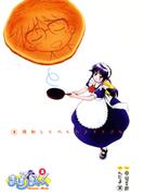 まほろまてぃっく (2)(Gum comics)
