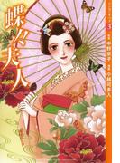 【マンガでオペラ3】蝶々夫人(マンガでオペラ)