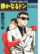 静かなるドン(33)(マンサンコミックス)