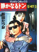 静かなるドン(47)(マンサンコミックス)