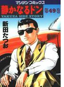 静かなるドン(49)(マンサンコミックス)